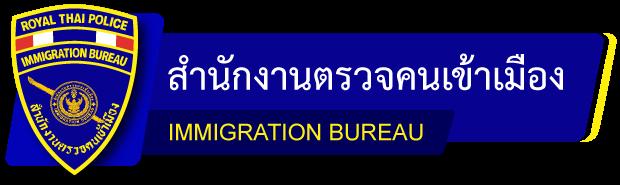 สำนักงานตรวจคนเข้าเมือง – Immigration Bureau Logo